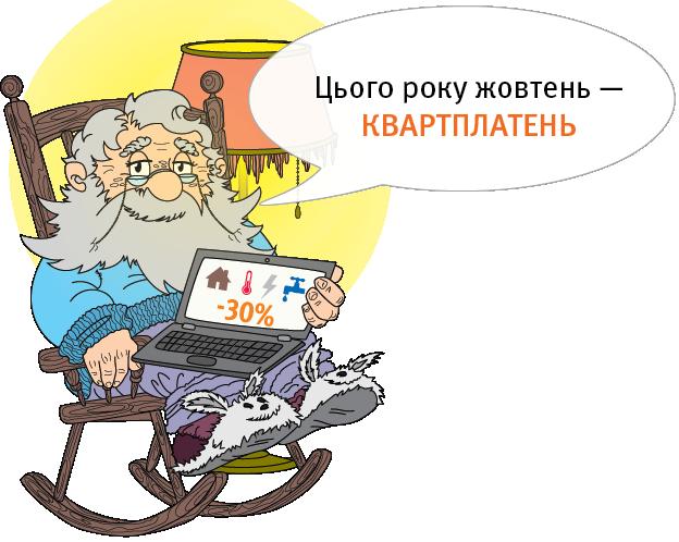 http://www.ukrgasbank.com/upload/news/Domovikk.PNG